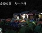 三清山露营帐篷预订