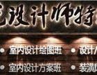 茂名水东博艺设计培训 室内设计培训 广告平面设计