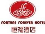 恒福新天地酒店加盟