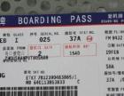 机票代理加盟首选中航航空商旅加盟