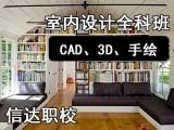 东莞cad培训班哪个好 室内设计家装软件工装设计培训班
