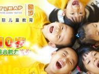 南京哪有5岁儿童学前英语补习班?励步英语补习价格