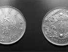 大清银币短须龙可以去哪里鉴定