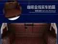 汽车后备箱主垫和全包围,脚垫。后备箱储物箱和座椅后背兜