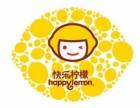 厦门快乐柠檬奶茶加盟 总部扶持 整店输出 开店省心省力