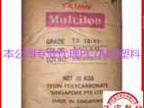 塑料合金/日本帝人/TN-7500-BK 标准料