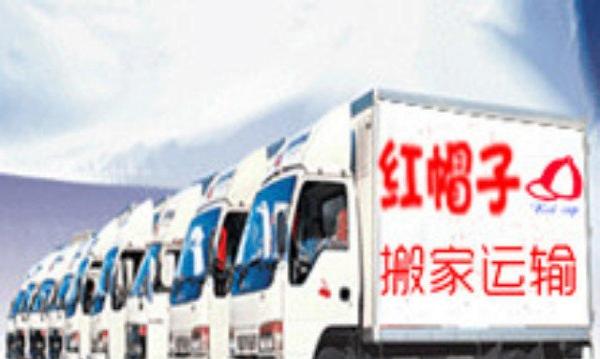 红帽子搬家——高质量、低价格、完美的专业搬家服务