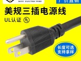 博宇电线 美规三插电源线 SVT 3 16AWG UL认证