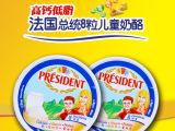 儿童营养奶酪 法国总统加工儿童奶酪 8粒装(高钙-低脂-奶香十足