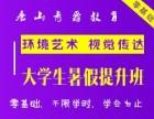 唐山手绘培训班