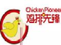 台湾鸡排先锋加盟