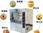 烤地瓜机烤红薯批发 烤番薯机商用烤地瓜炉柴火炭