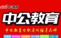 2017抚远市事业单位招考笔试课程培训佳木斯中公教育开课通