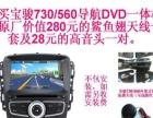 全新宝骏730/560导航DVD