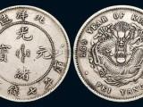 贵州光绪元宝市场价值怎么出手