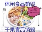 嘉定区过期酸奶销毁服务公司安亭各种原因报废食品销毁零污染处理