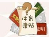 离职后如何申领生育津贴 北京各区社保代缴补缴 生育险报销代办