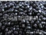 黑色母粒 通用黑色母粒 PE黑色母粒  PP黑色母粒