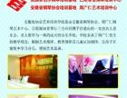 中国音乐学院古筝教师资格等级认证培训合肥站圆满落幕!