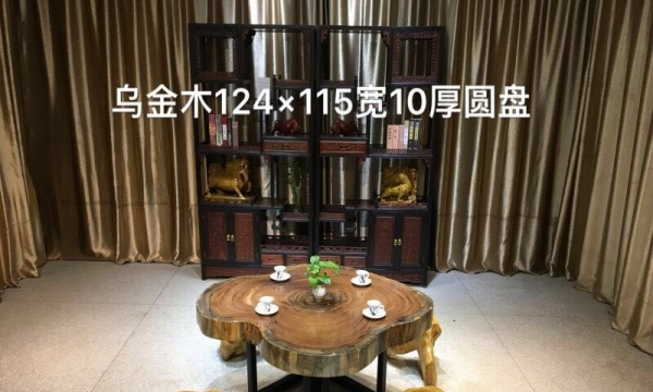 厂家直销乌金木大斑马天然原木实木圆盘圆桌餐桌茶桌打牌桌