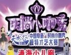 辽宁电视台时尚小咖秀阜新赛区海选免费报名处