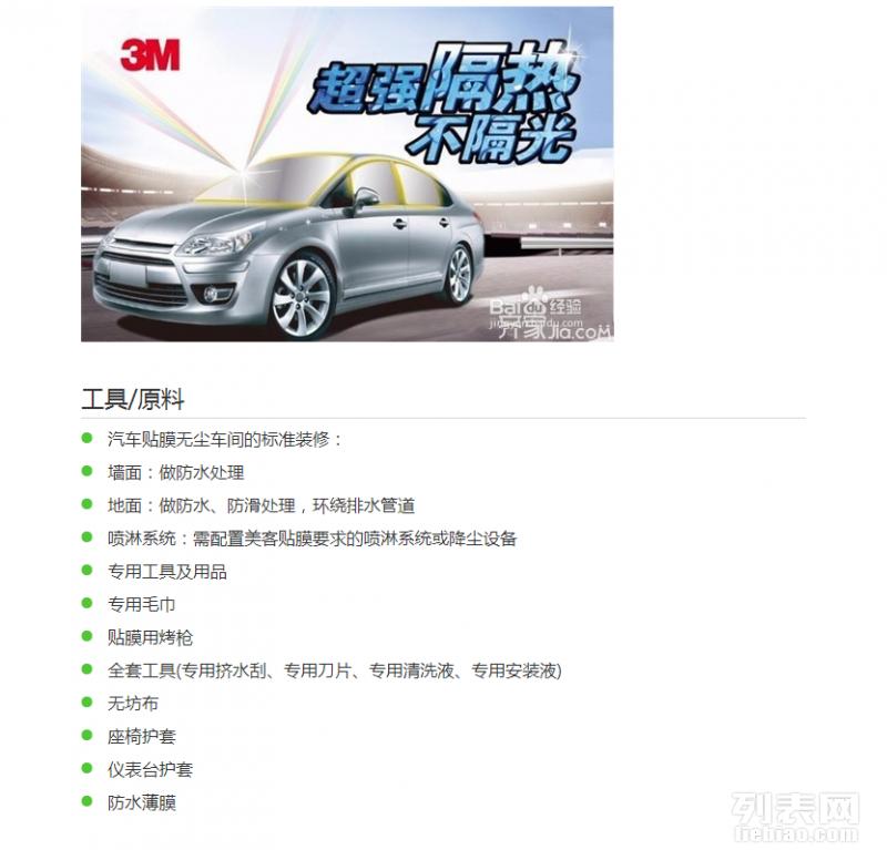 3M贴膜,3M汽车贴膜,汽车隔热膜,施工流程,佛山高清图片