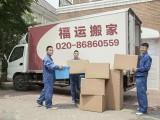 广州花都福运搬家公司搬家公司竭诚为你服务