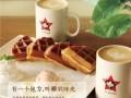 潍坊雕刻时光咖啡加盟