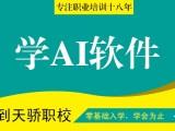 万江新村AI软件培训学校到万江天骄职校