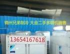 赤峰二手中央空调销售安装