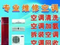 空调清洗.空调加液.空气能.太阳能.热水器.燃气灶.冰箱.