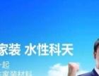 水性科天招芜湖三县分销加盟 油漆涂料