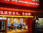 上海紫燕百味鸡老板/南昌紫燕紫燕百味鸡加盟费