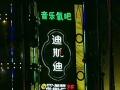 万国广场迪斯迪KTV商铺 49.37㎡ 35万
