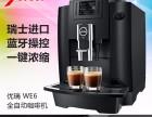 JURA/优瑞 WE6咖啡机全自动一键式现磨咖啡机