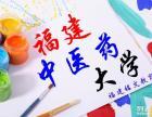 2015年福建中医药大学(成人高考)招生简章