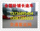 13559206167 (连江到本溪的汽车)长途直达汽车