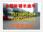 13559206167 (晋江到招远的汽车)长途直达汽车
