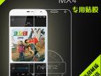 魅族Meizu mx4手机贴膜 纳米防爆