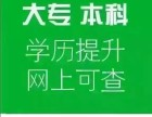 合肥蜀山区学历教育机构学历提升去哪里