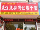 河北邢台地方餐饮特色面食改良技术加盟传授