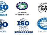 ISO管理体系丨环境标志产品丨食品 信息安全管理体系