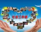 自贡社会工作师培训(社会工作者职业水平考试)
