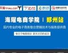 郑州市镇有淘宝开店培训中心一对一手把手教学网店美工