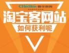 温岭淘宝开店培训 网店运营装修培训 直通车钻展培训
