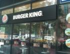 汉堡王怎么加盟/汉堡王炸鸡汉堡加盟条件