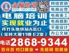 深圳市横岗专业电脑培训学校