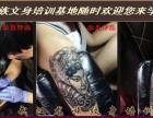 纹身培训去武汉龙族学纹身,咸丰龙族纹身培训学员