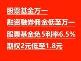 龍泉驛哪里可以開股票賬戶-龍泉驛股票業務辦理-證券公司地址