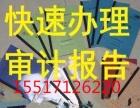 郑州年检审计报告